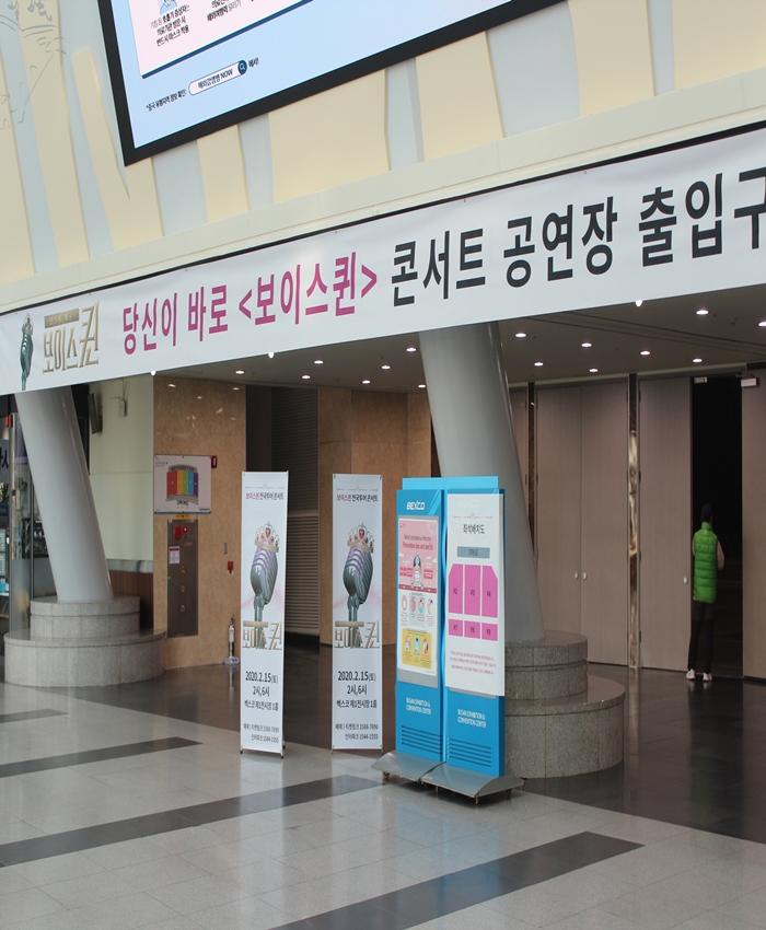 부산 '보이스퀸' 콘서트 현장실습