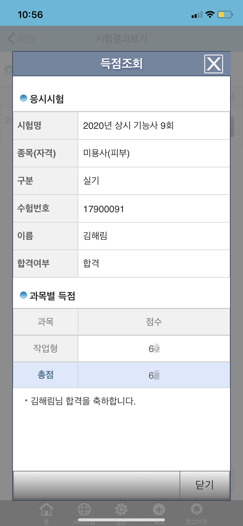 김해림 수강생 피부국가자격증 후기