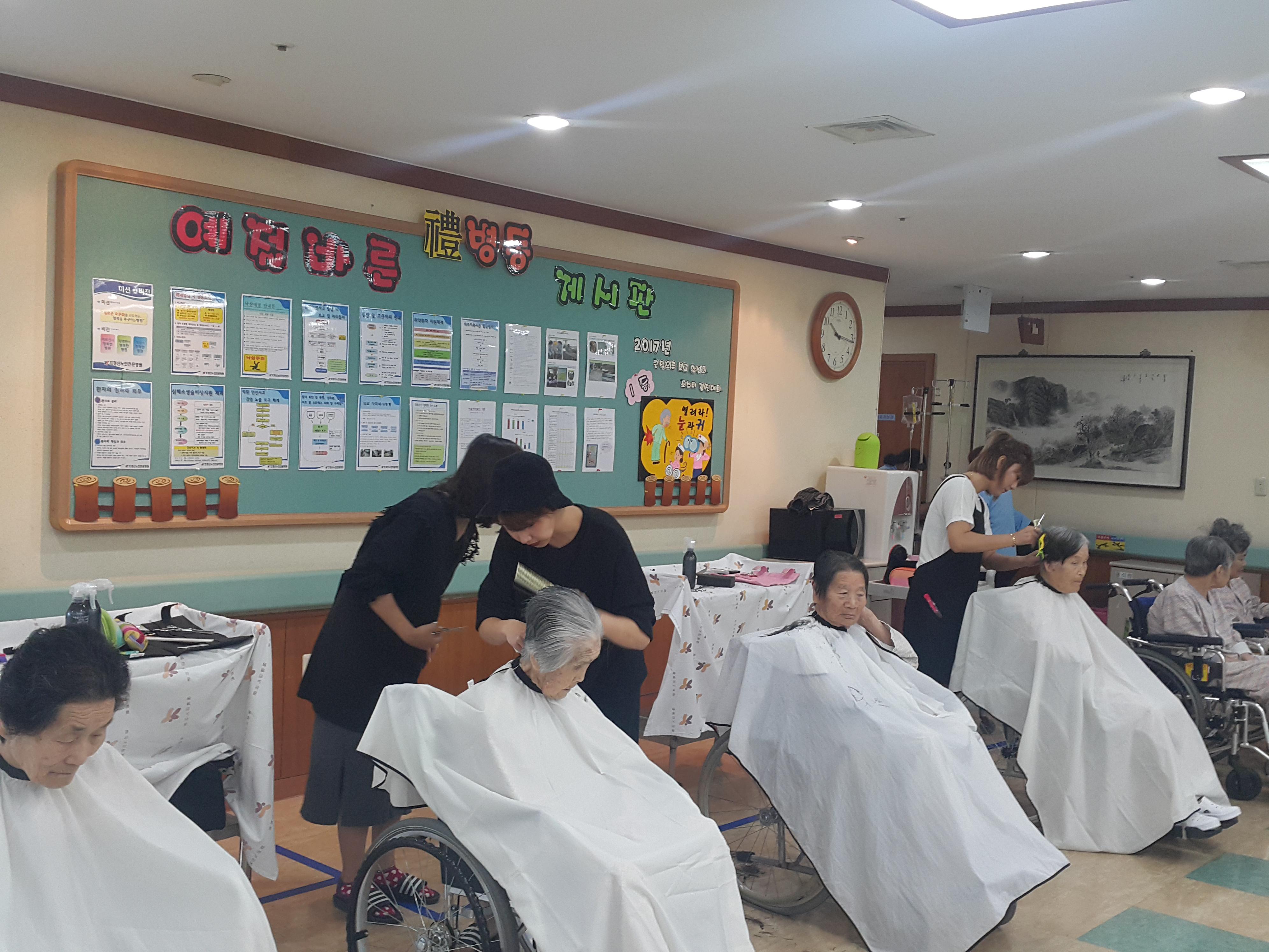경산노인요양전문병원 봉사활동