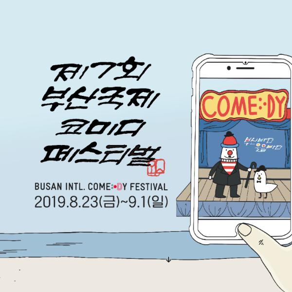 2019부산<br/>코미디페스티벌