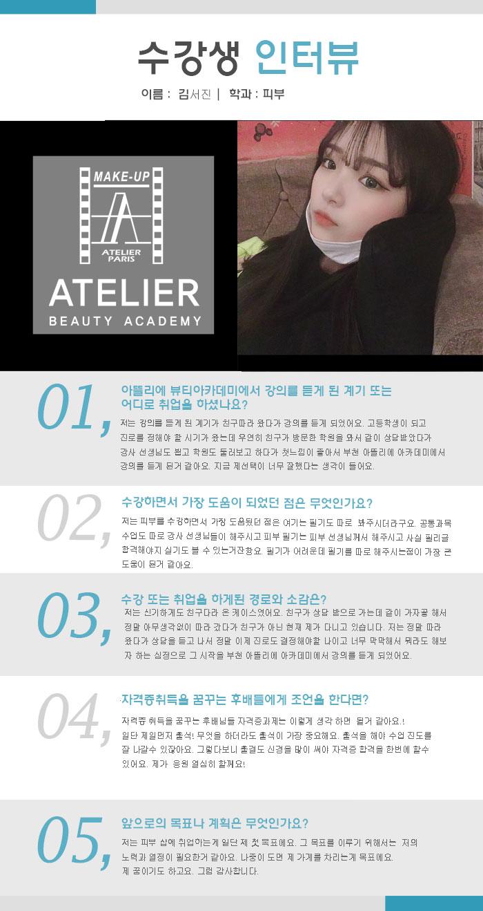 김서진 학생<br/> 후기