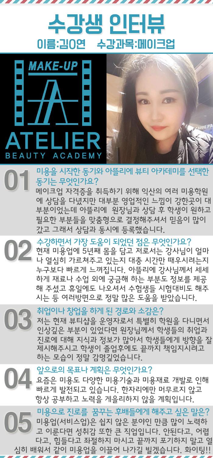 메이크업  김0연 학생 수강후기