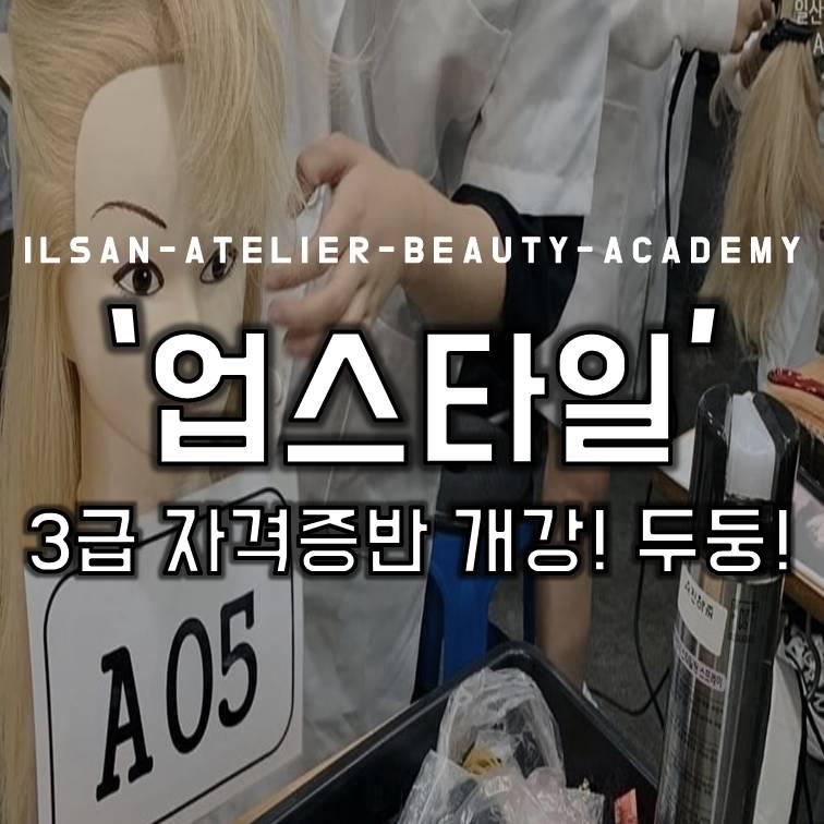 2019.11 업스타일 3급 개강! 두둥 !