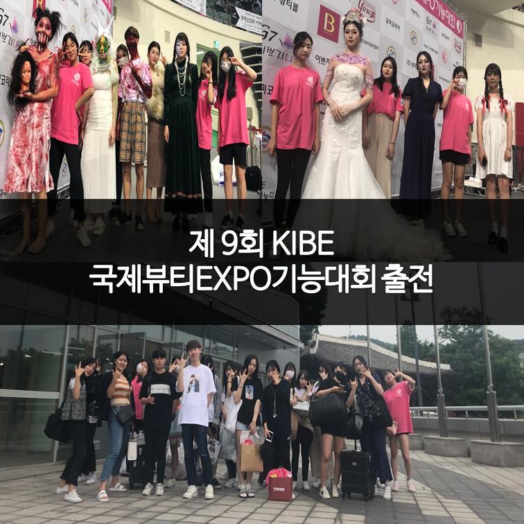 제 9회 KIBE국제뷰티EXPO기능대회 출전