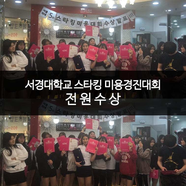 서경대학교 미용경진대회 전원 수상 !