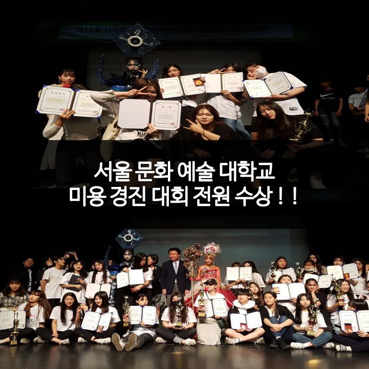 제 15회 서울문화예술대학교 미용경진대회 전원수상
