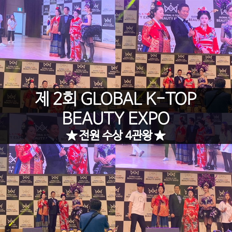 제 2회 Global K-top Beauty Expo
