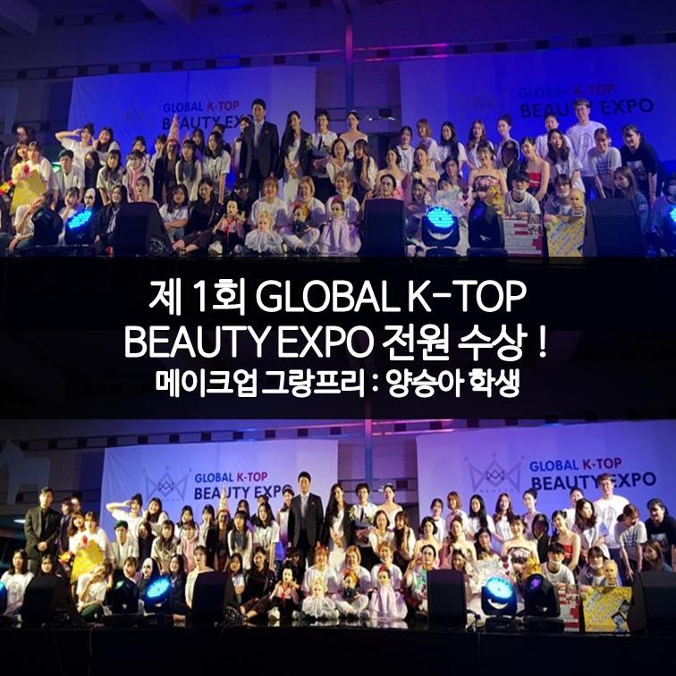 2018 제 1회 글로벌 K-TOP 뷰티 엑스포 전원 수상