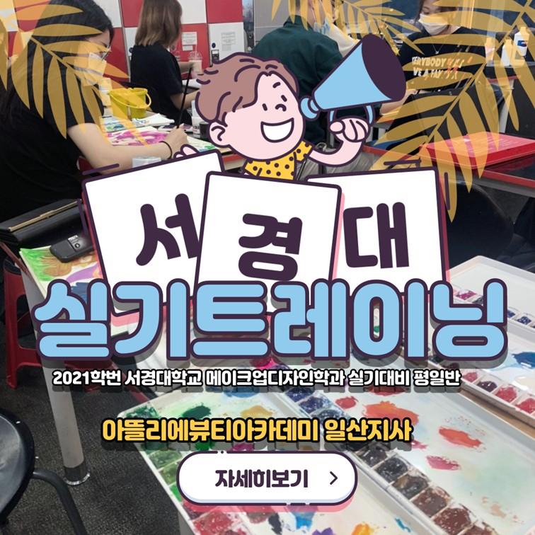 서신중 실기트레이닝반