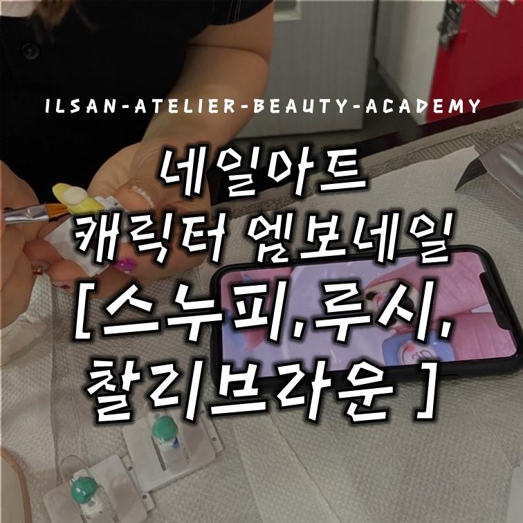 캐릭터 엠보네일아트