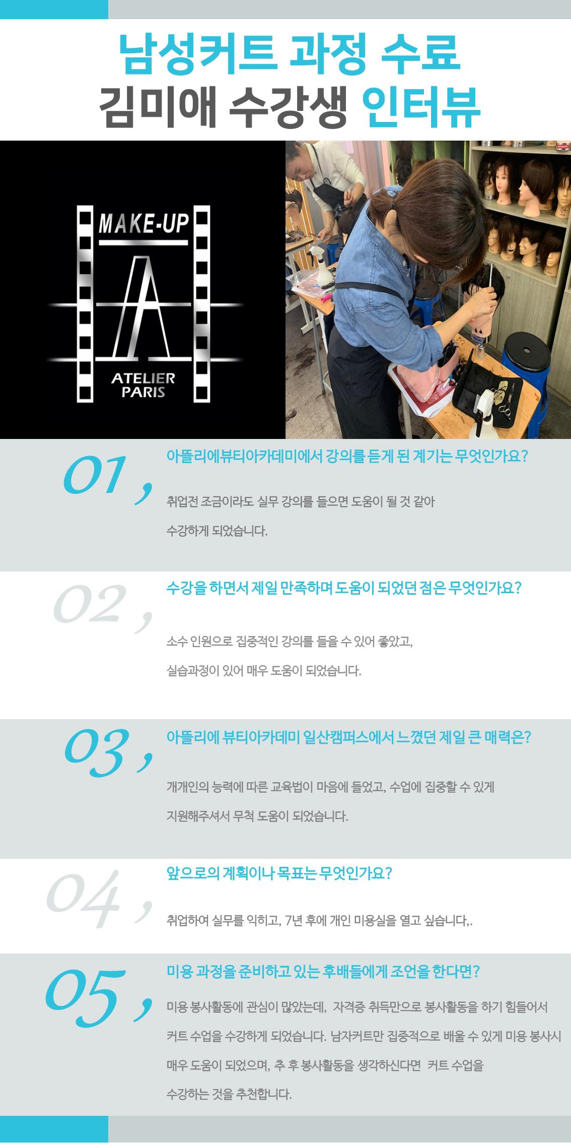김미애 수강생 수강 후기