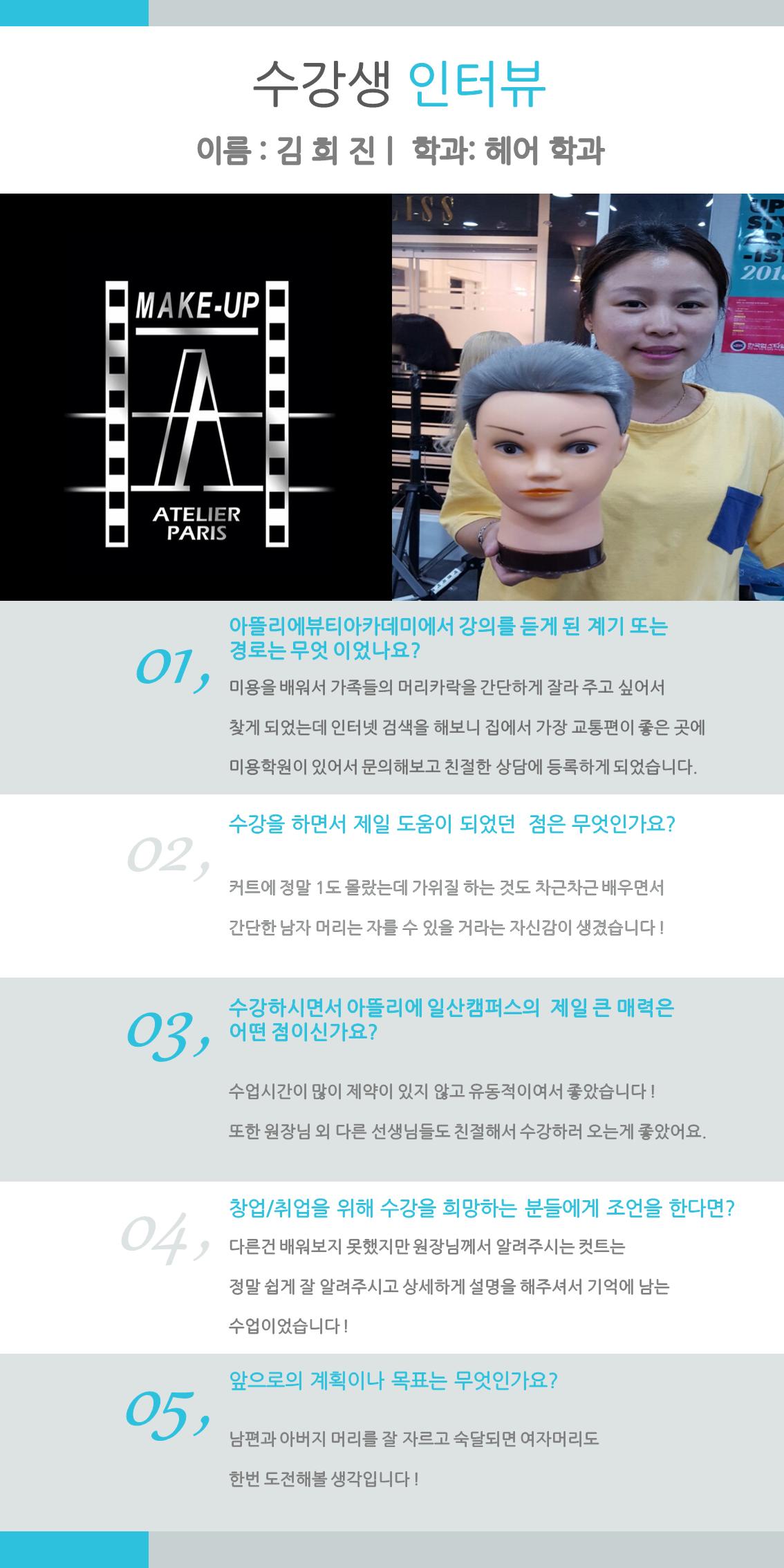 김희진 수강생 수강 후기