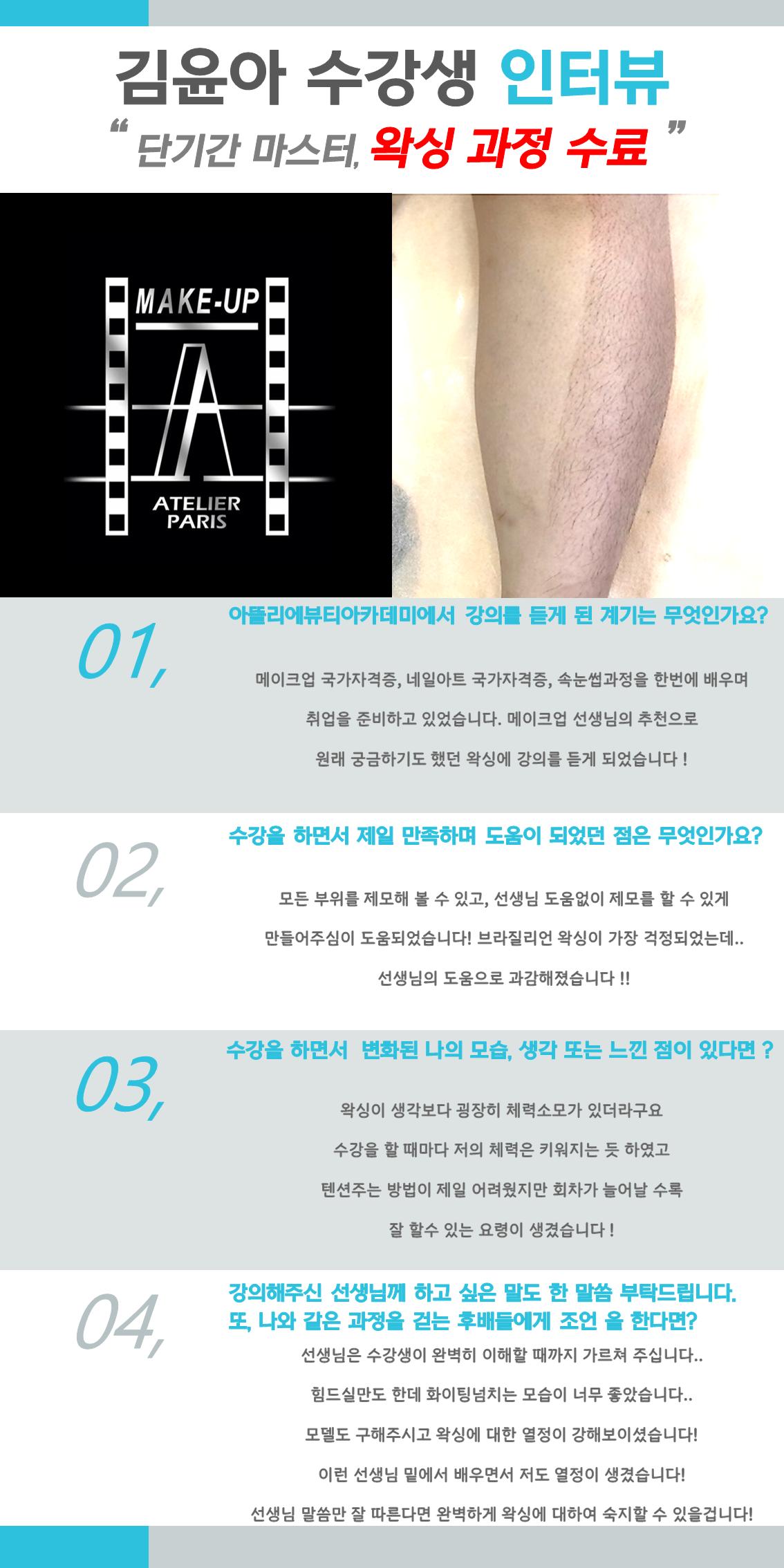 김윤아 수강생 수강 후기