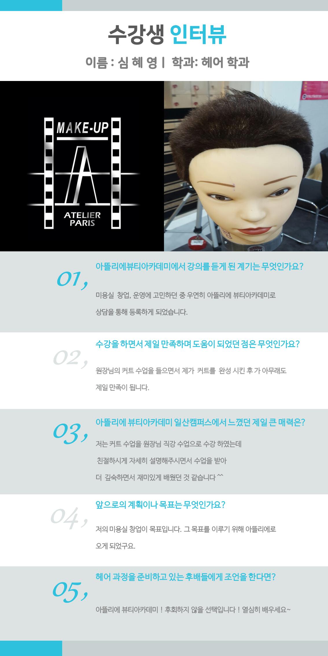 심혜영 수강생 수강 후기