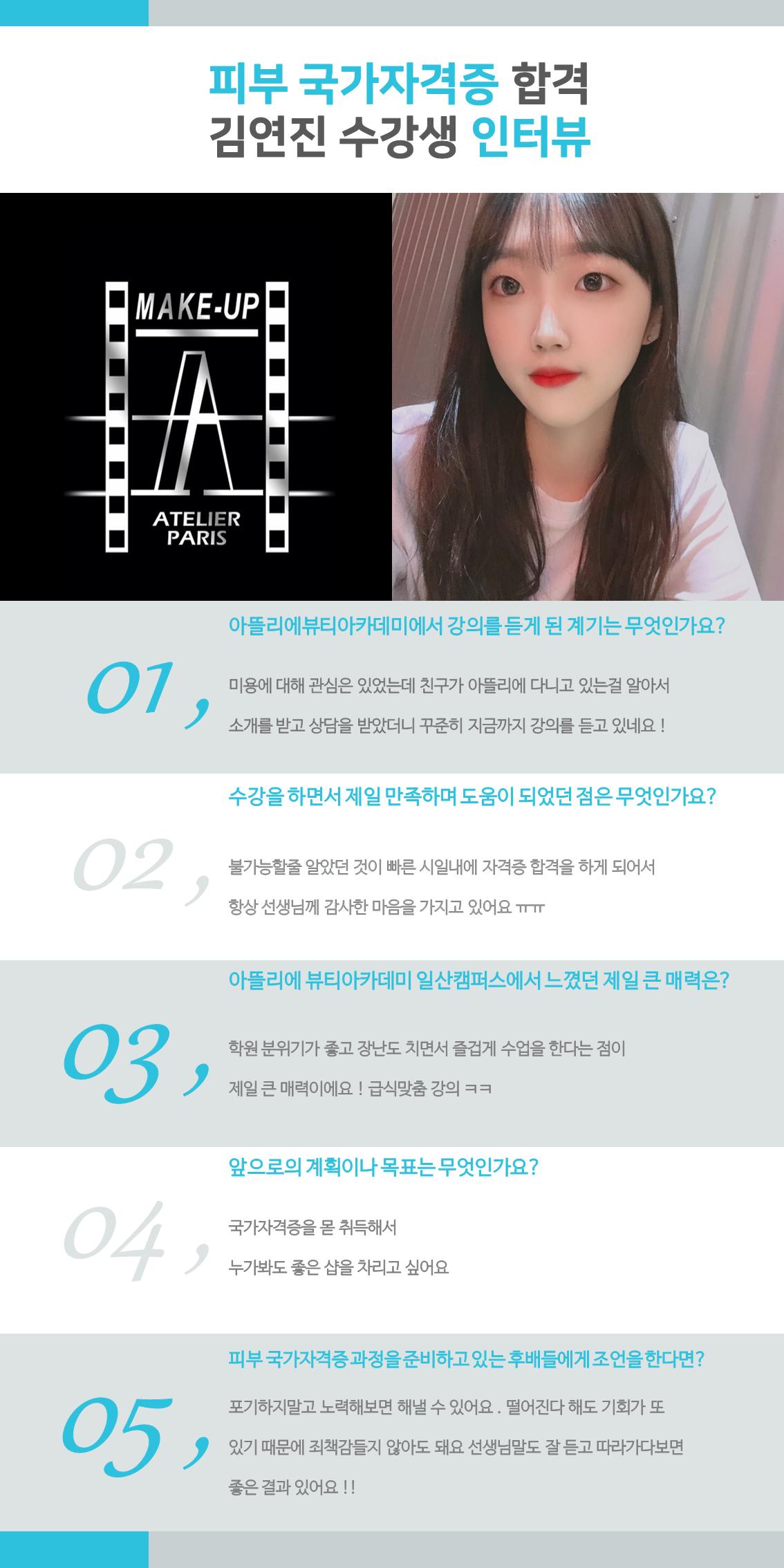 김연진 수강생 수강 후기