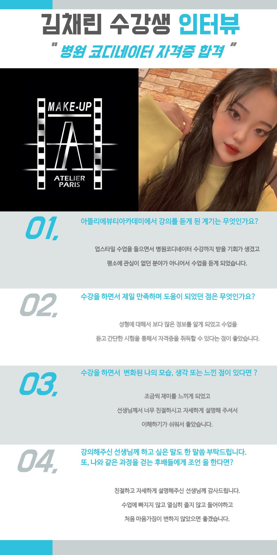 김채린 수강생 수강 후기