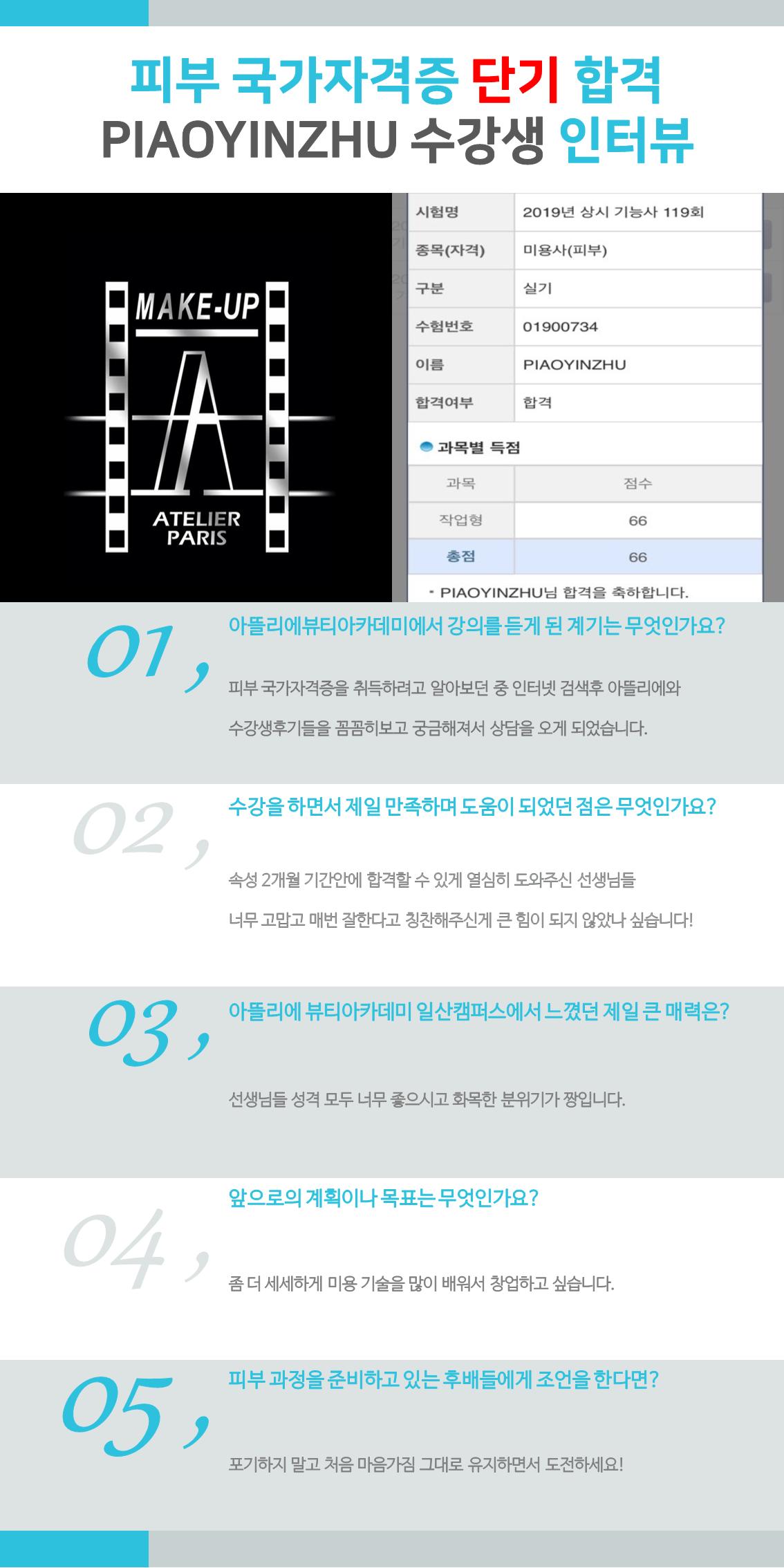 박시원 수강생 합격 후기