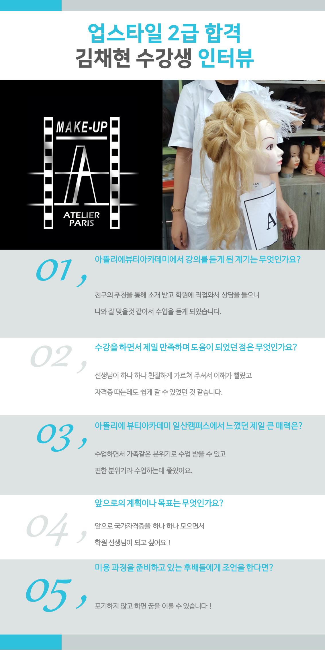 김채현 수강생 수강 후기