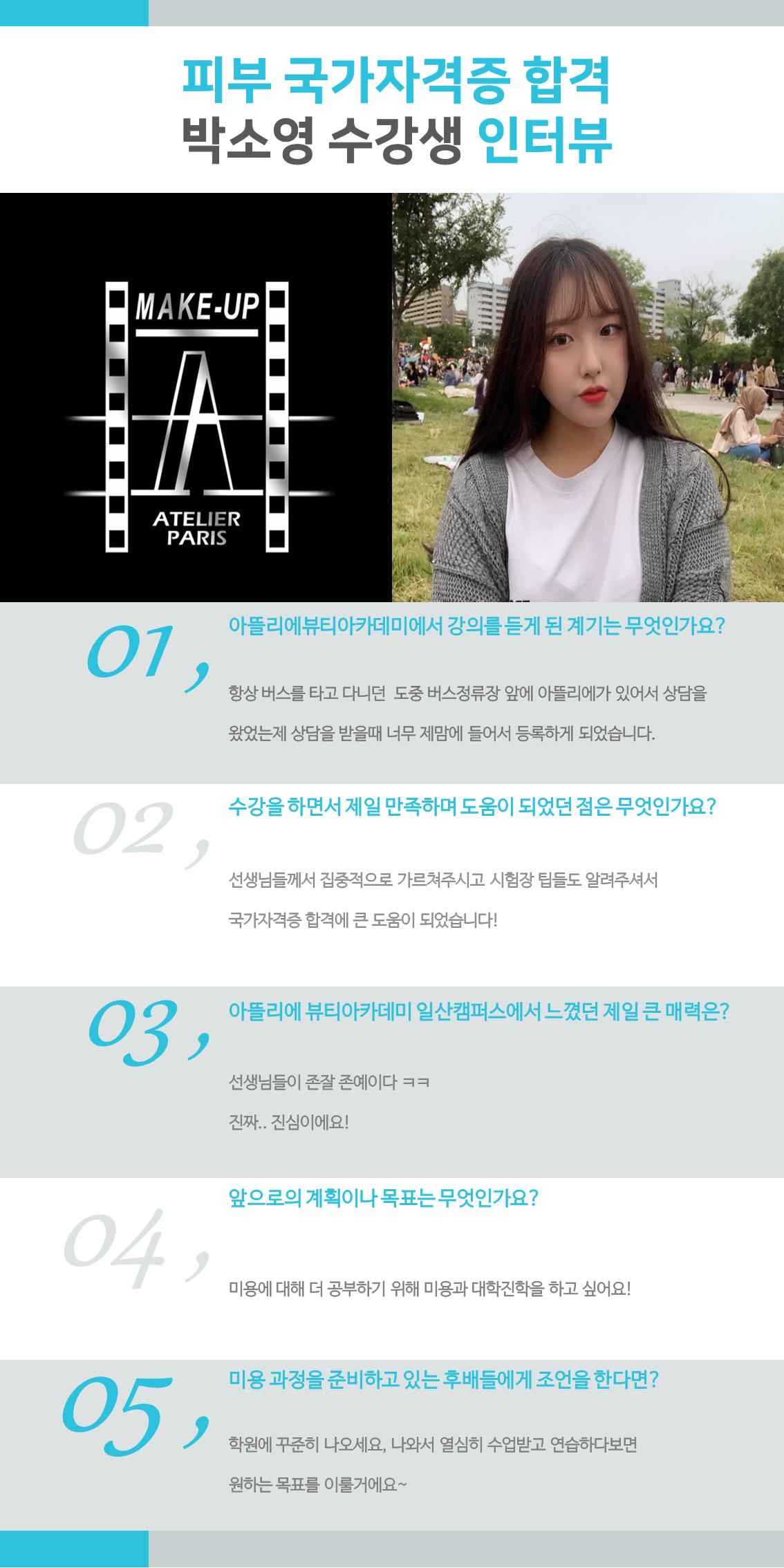 박소영 수강생 수강 후기