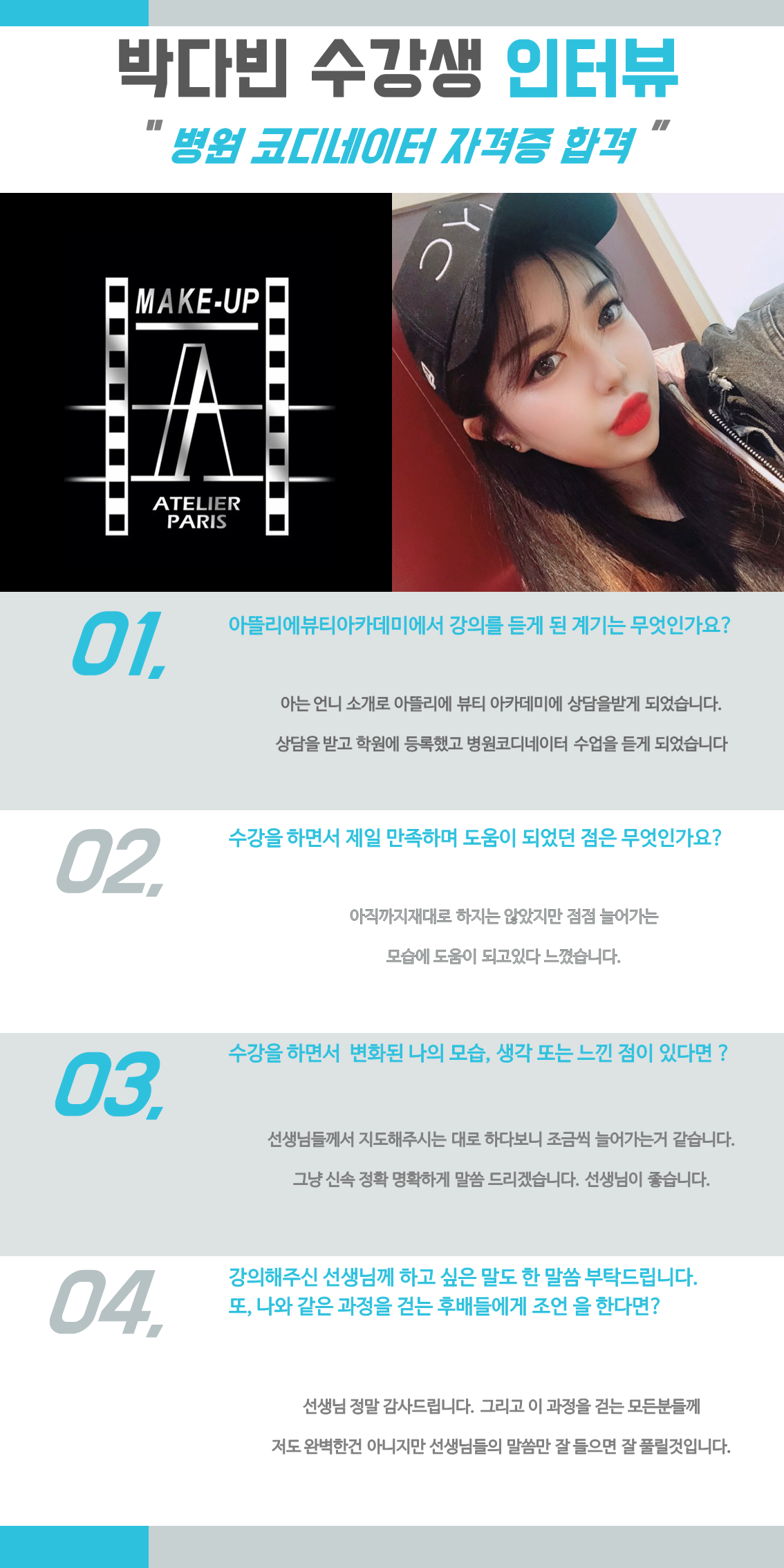 박다빈 수강생 수강 후기
