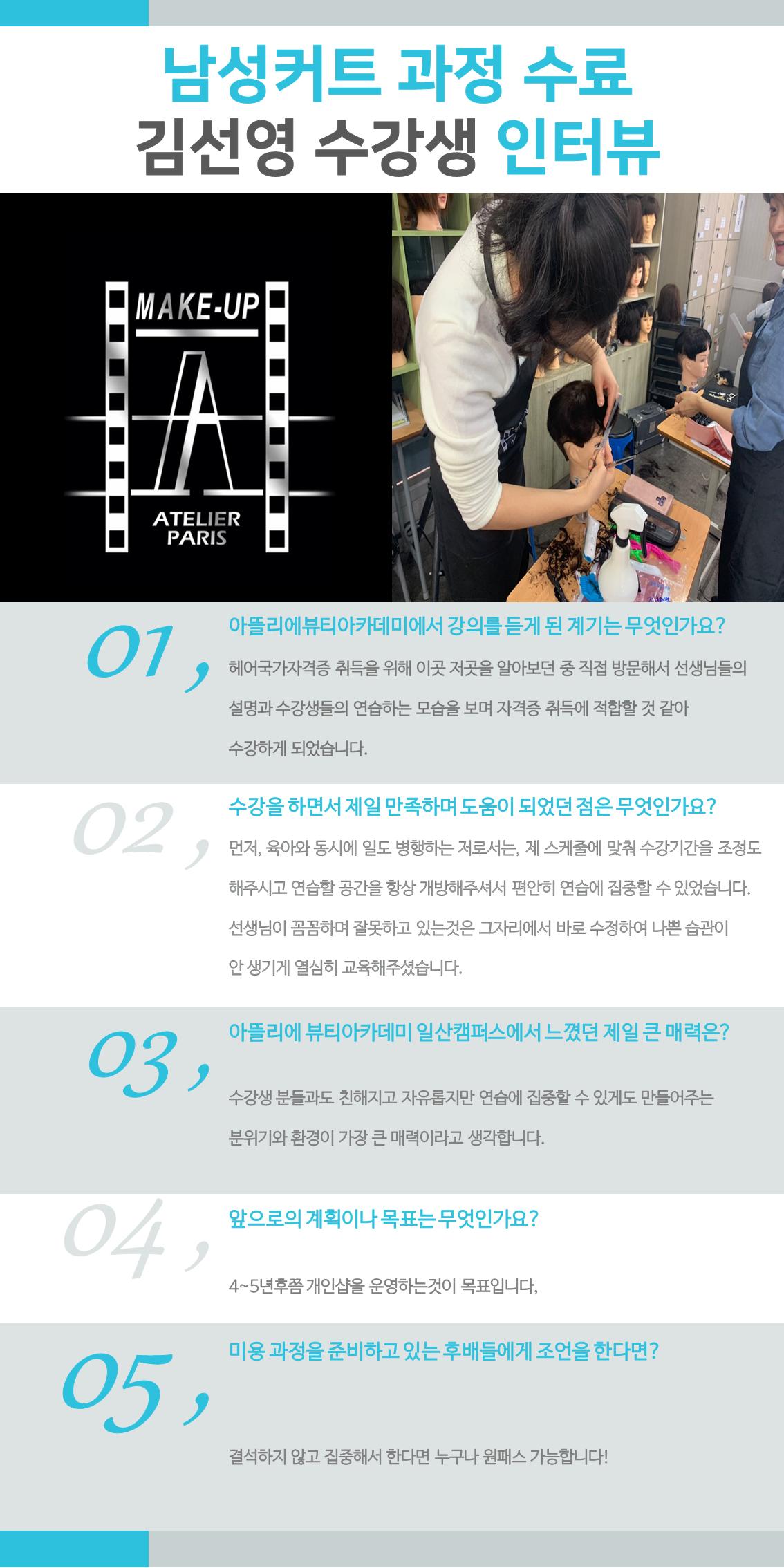 김선영 수강생 수강 후기