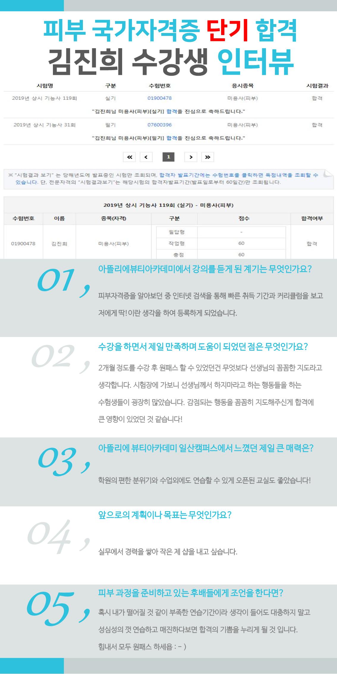 김진희 수강생 합격 후기