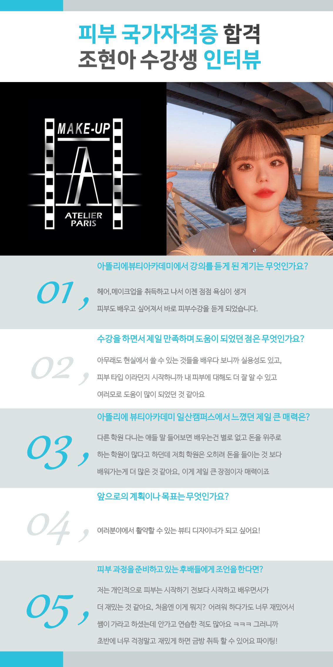 조현아 수강생 수강 후기