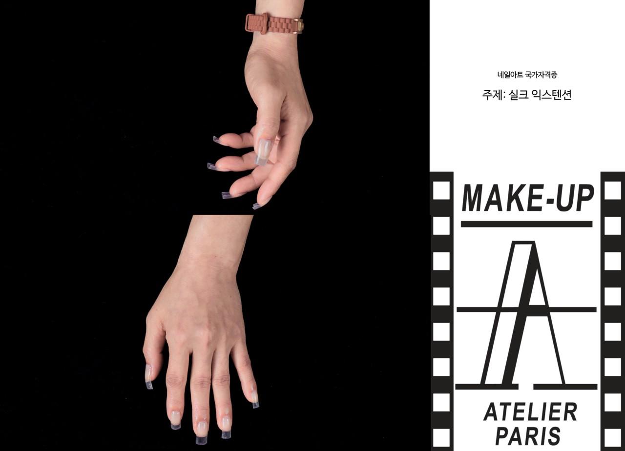 네일아트부문-국가자격증-송원진 학생 작품