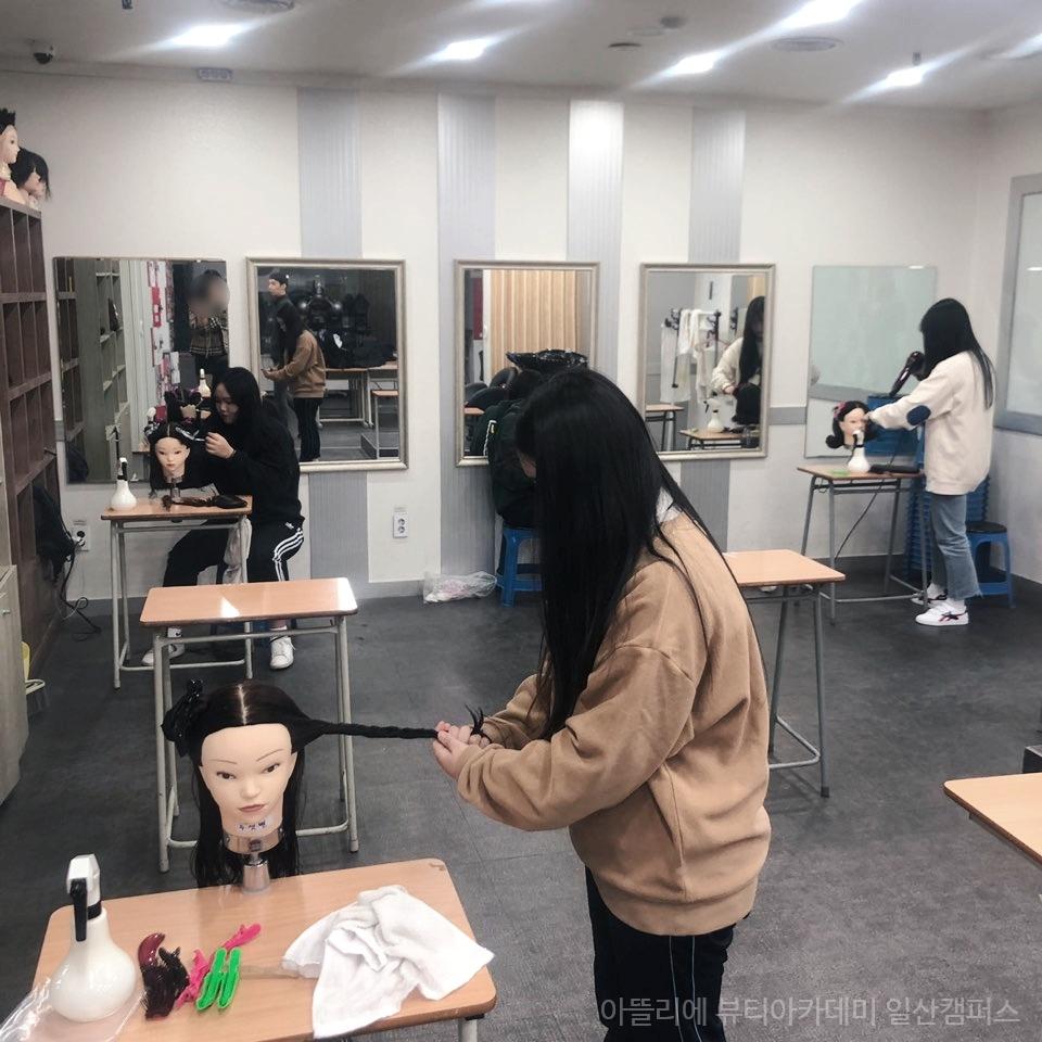 헤어 국가자격증 수업