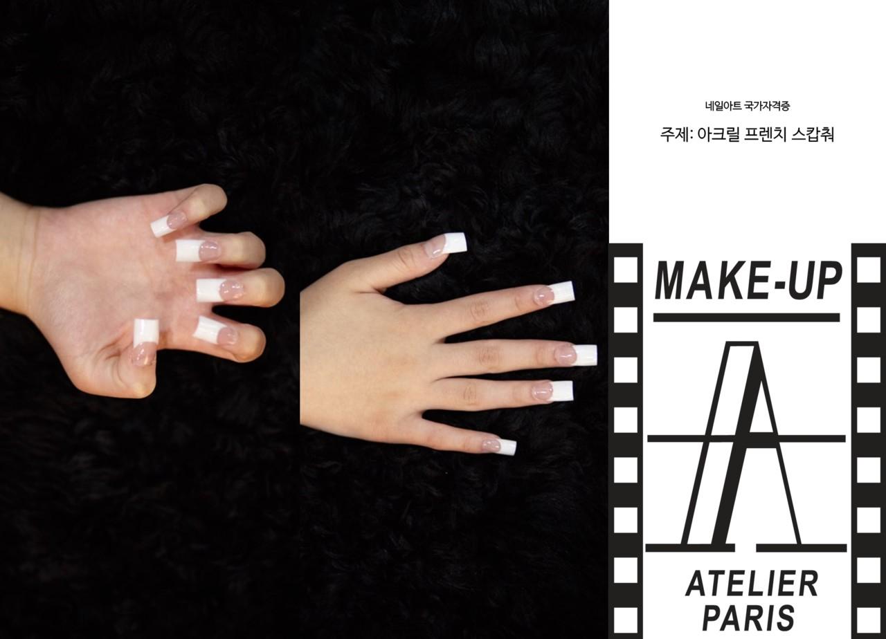 네일아트부문-국가자격증-김예슬 학생 작품