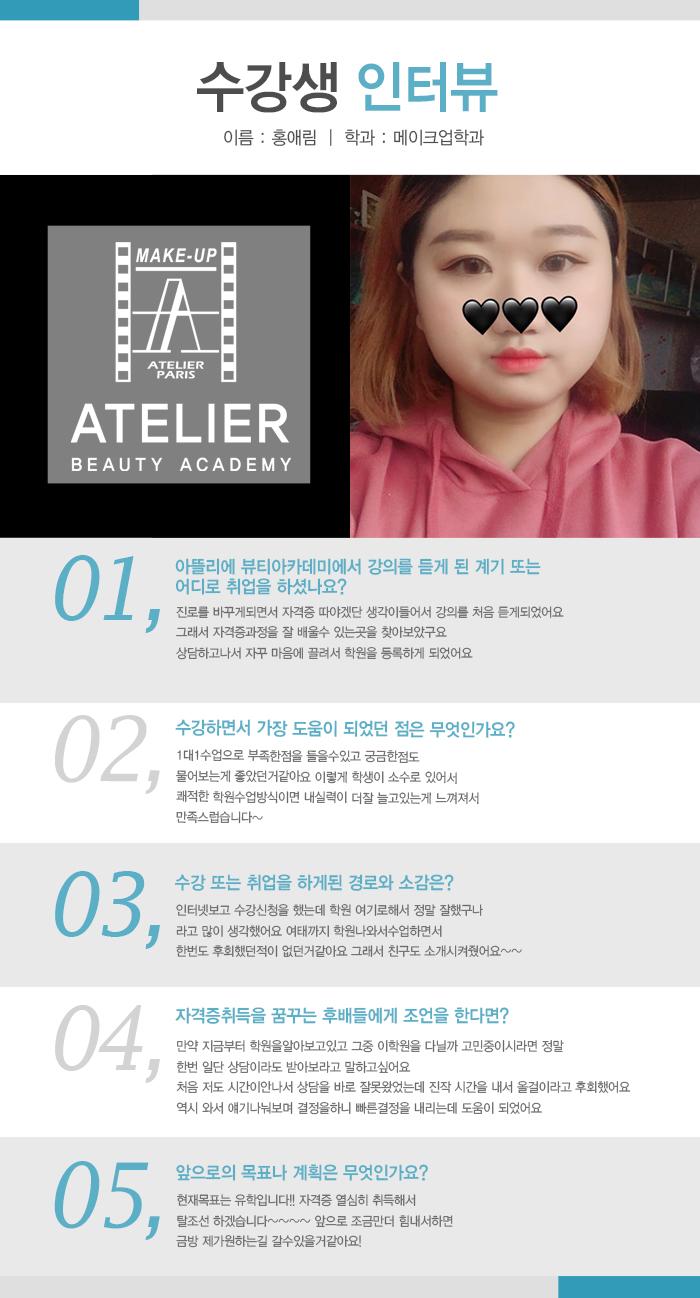 홍애림 학생<br/> 후기