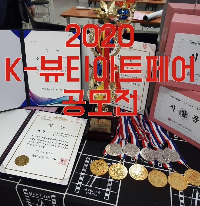 2020 K-뷰티아트페어 공모전 시상식
