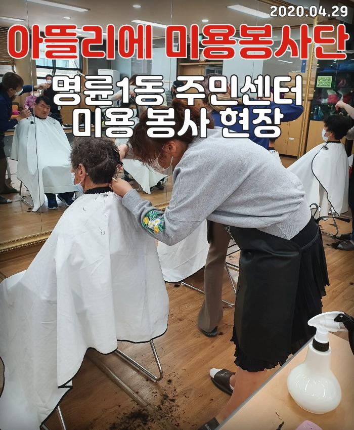 명륜1동 주민센터 미용봉사현장