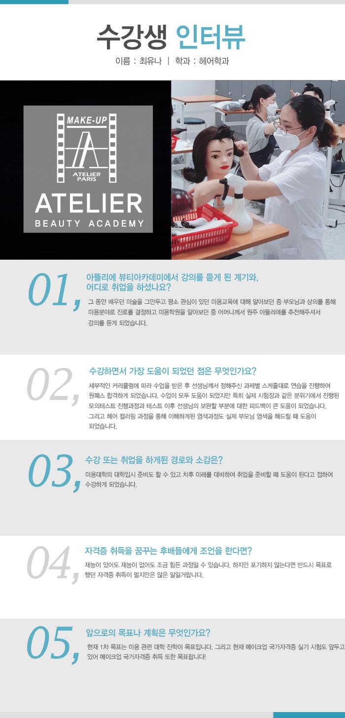 최유나 학생<br/> 후기