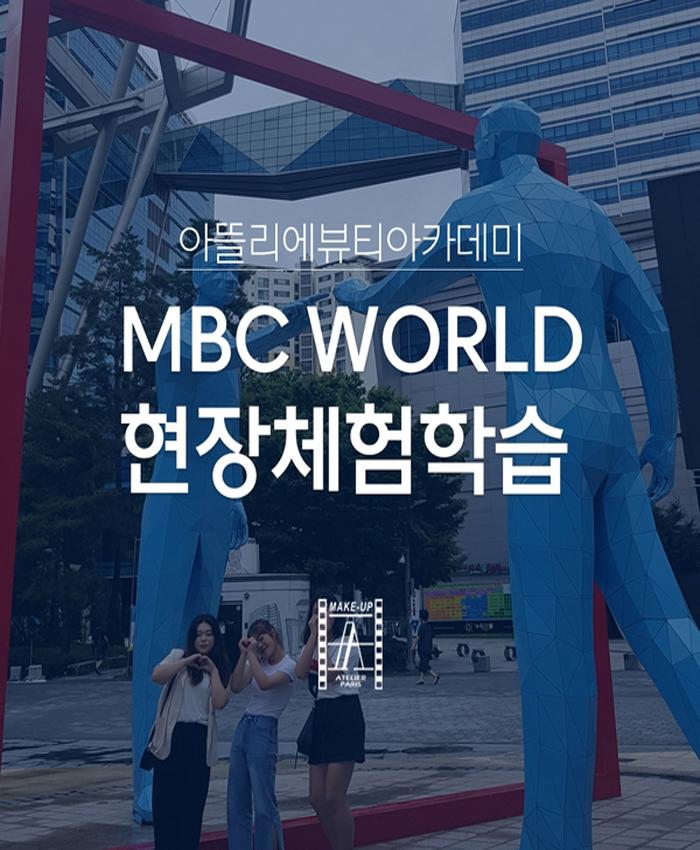 MBC현장체험학습★