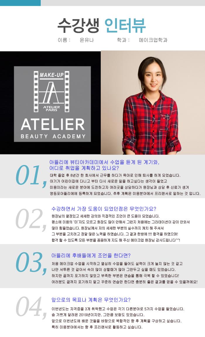 윤유나 학생 메이크업 수강생 후기 !