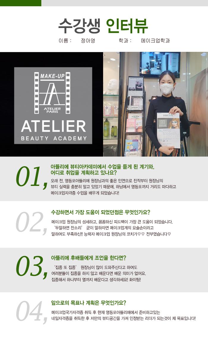 정아영 학생 메이크업 수강생 후기 !