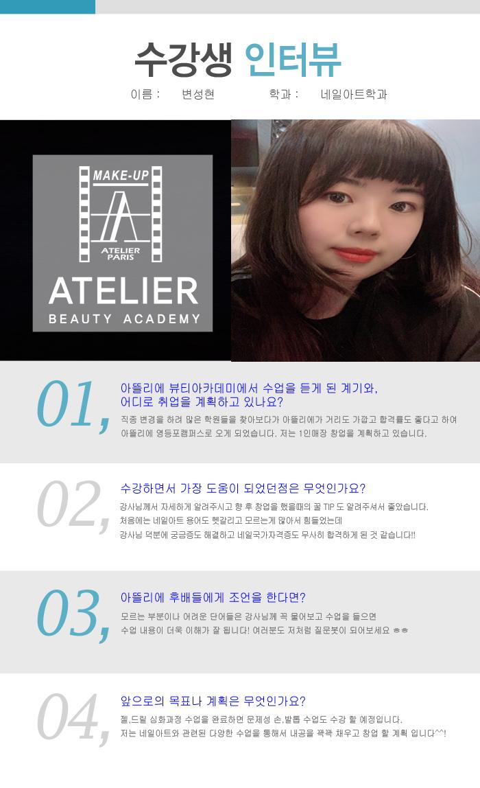 변성현 학생 네일아트 수강생 후기 !