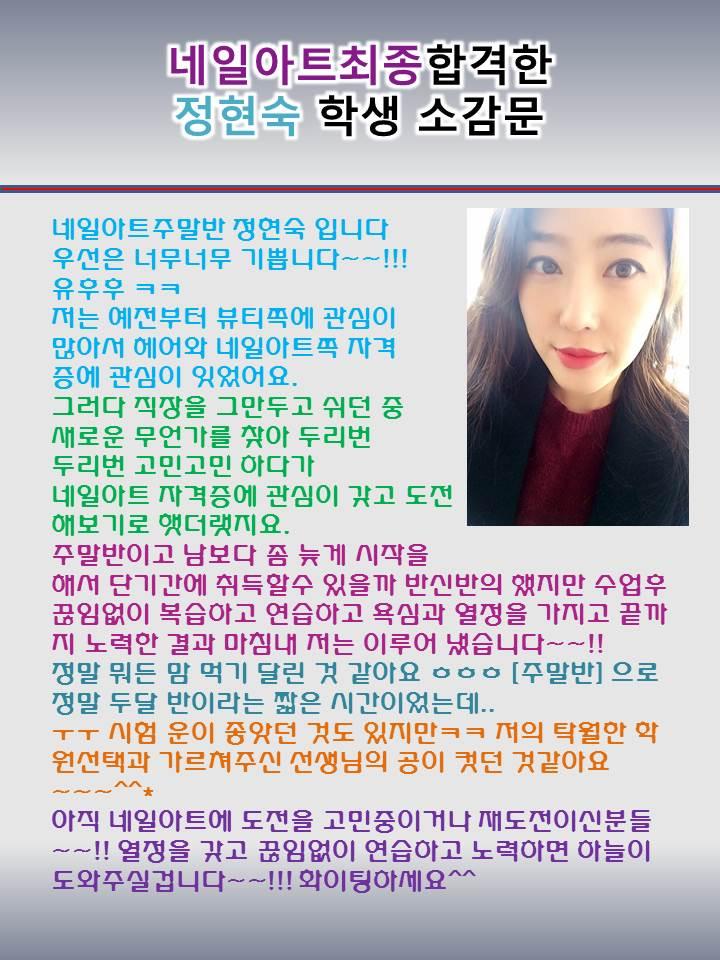 단.기 초시 합격한 네일아트 ♡ 정현숙학생 소감문