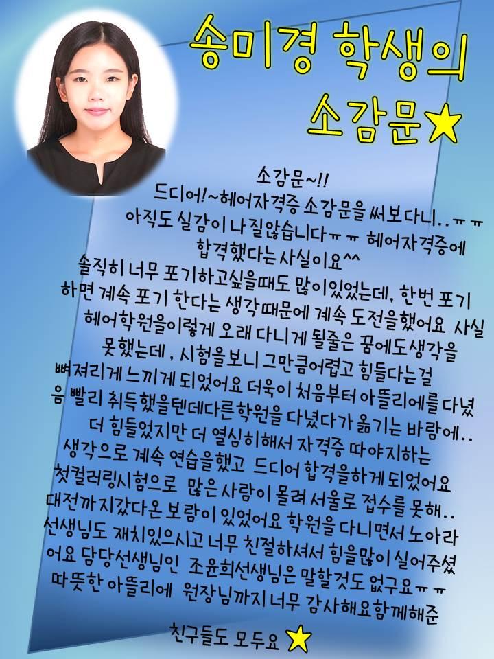 헤어자격증을 취득한 송미경학생의 소감문