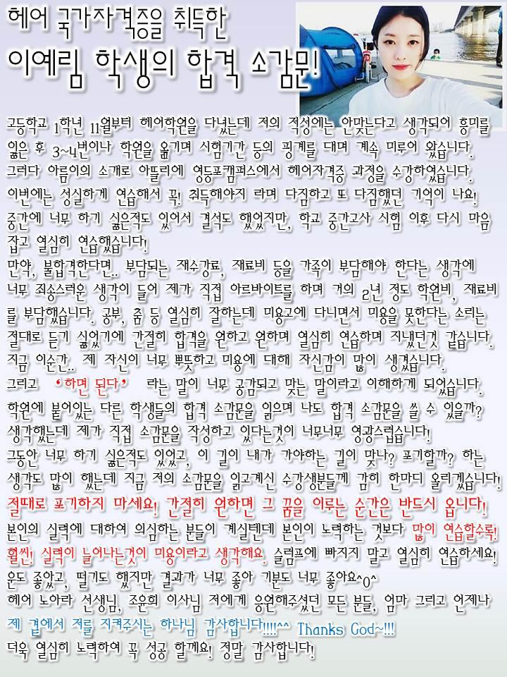 헤어 국가자격증 초시합격 이예림 학생 소감무