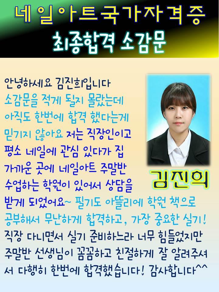 김진희학생 네일아트국가자격증 초시합격 소감문