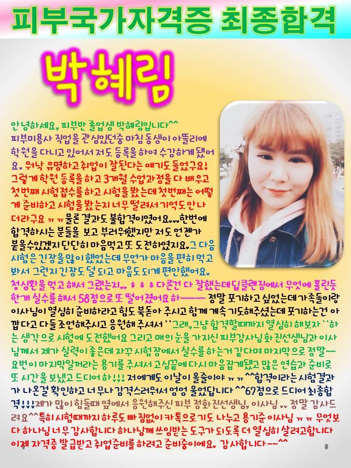 피부국가자격증에 합격한 박혜림학생의 소감문^^