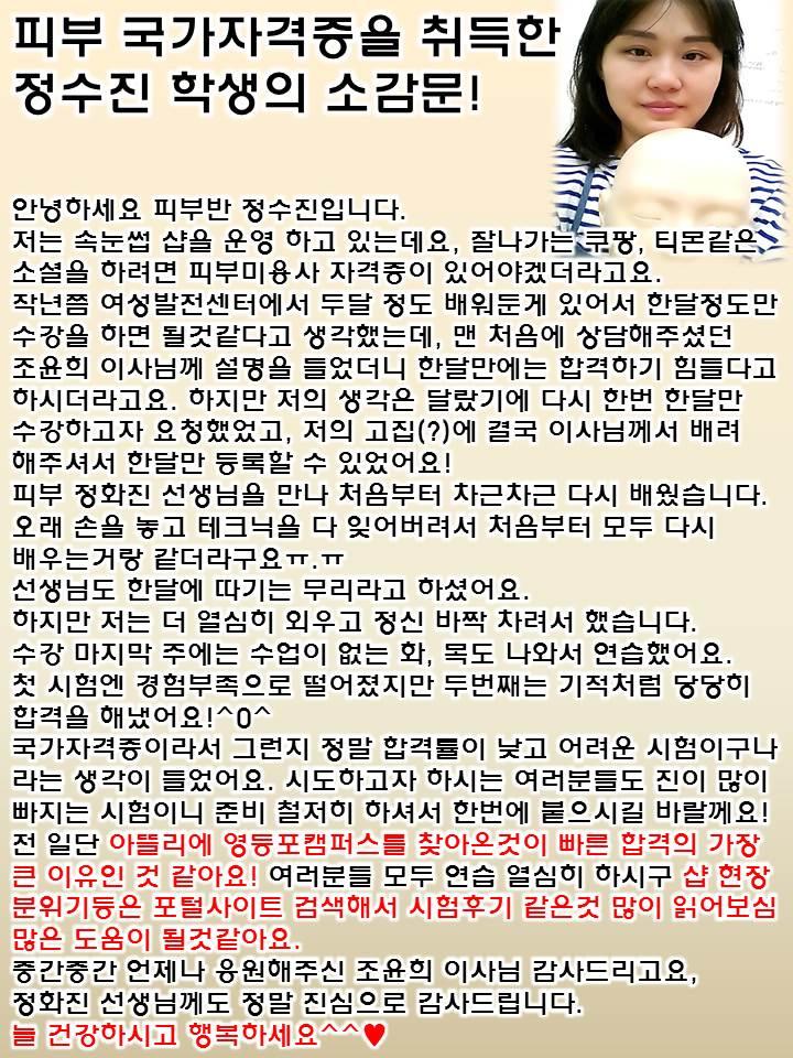 피부 국가자격증을 취득한 정수진 학생 소감문