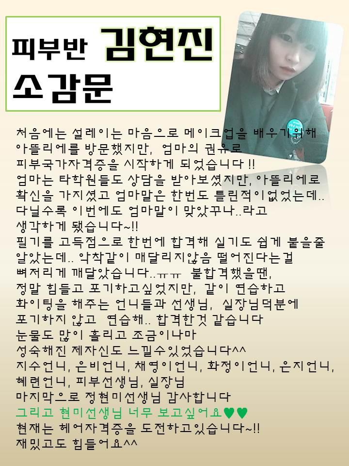 피부국가자격증 취득한 김현진학생 소감문