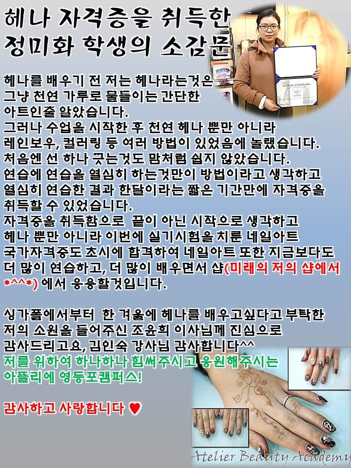 헤나 자격증을 취득한 정미화 학생의 소감문