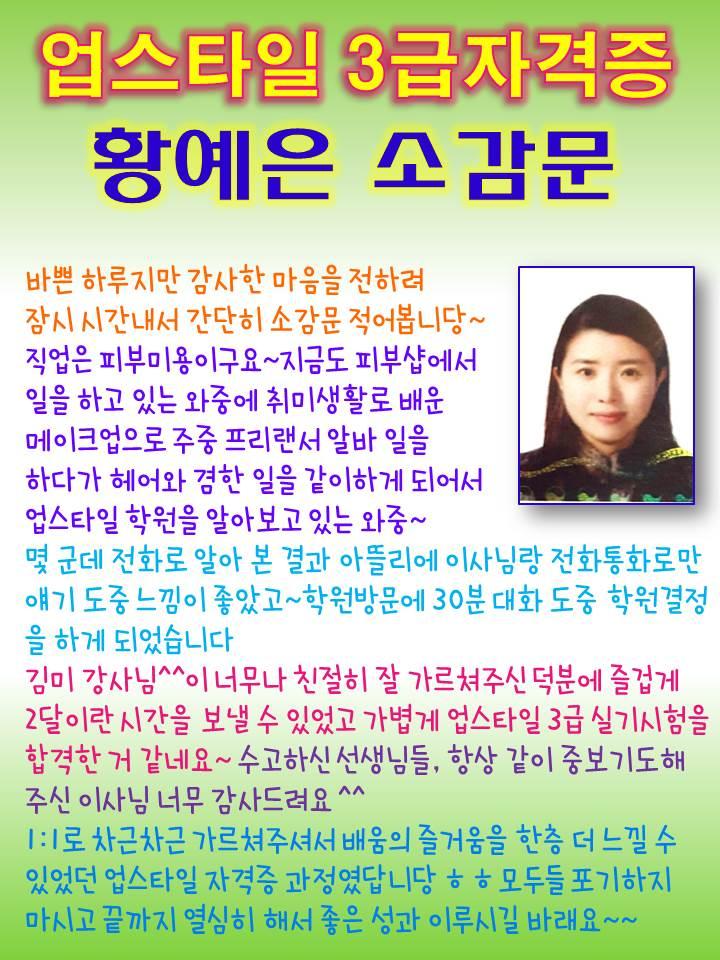 황예은학생의 업스타일3급자격증 소감문