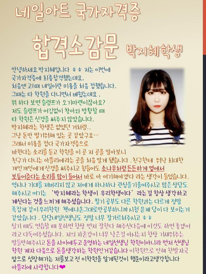 고득점 박지혜학생의 네일국가자격증 합격소감문
