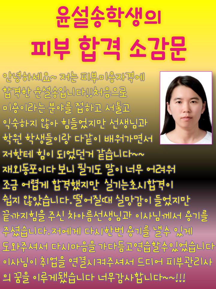 윤설송학생의 피부국가자격증 최종합격 소감문