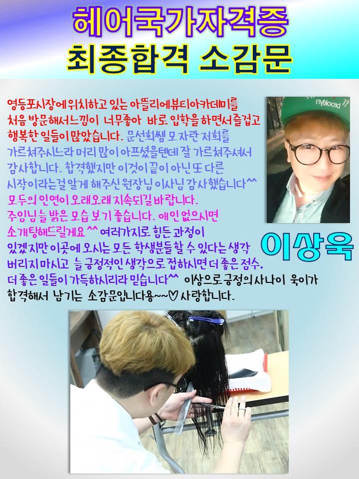 이상욱님의 헤어국가자격증 초시합격 소감문